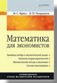 Математика для экономистов: Учебное пособие ISBN 978-5-496-02248-4