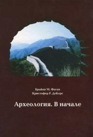 Археология. В начале ISBN 978-5-94836-119-2