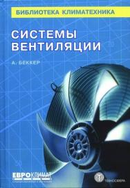 Системы вентиляции ISBN 978-5-94836-147-5
