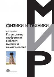 Патентование изобретений в области высоких и нанотехнологий ISBN 978-5-94836-248-9