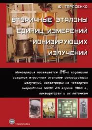 Вторичные эталоны единиц измерений ионизирующих излучений. ISBN 978-5-94836-277-9