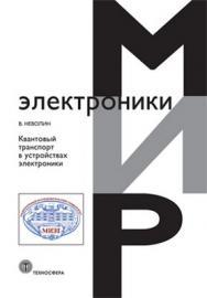 Квантовый транспорт в устройствах электроники ISBN 978-5-94836-314-1