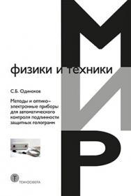 Методы и оптико-электронные приборы для автоматического контроля подлинности защитных голограмм ISBN 978-5-94836-348-6