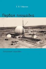 Первая площадка (полигонные зарисовки) ISBN 978-5-94836-354-7