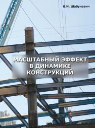 Масштабный эффект в динамике конструкций ISBN 978-5-94976-467-1
