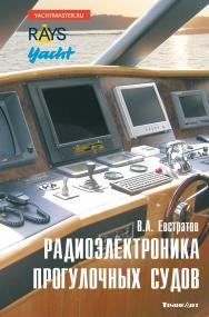 Радиоэлектроника прогулочных судов ISBN 978-5-94976-694-1