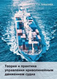 Теория и практика управления криволинейным движением судна ISBN 978-5-94976-830-3