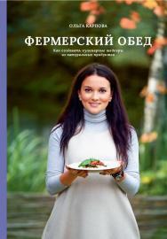 Фермерский обед. Как создавать кулинарные шедевры из натуральных продуктов ISBN 978-5-9500962-3-5