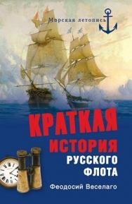 Краткая история русского флота ISBN 978-5-9533-5382-3