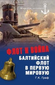Флот и война. Балтийский флот в Первую мировую ISBN 978-5-9533-5922-1