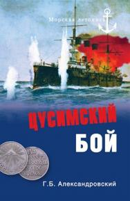 Цусимский бой ISBN 978-5-9533-5936-8
