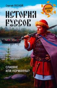 История руссов. Славяне или норманны? ISBN 978-5-9533-6135-4