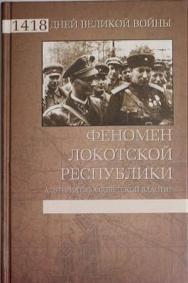 Феномен Локотской республики. Альтернатива советской власти? ISBN 978-5-9533-6348-8
