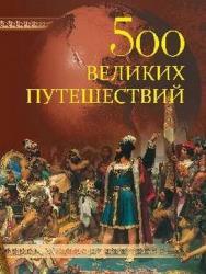 500 великих путешествий ISBN 978-5-9533-6354-9