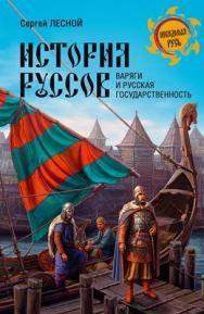 История руссов. Варяги и русская государственность ISBN 978-5-9533-6358-7