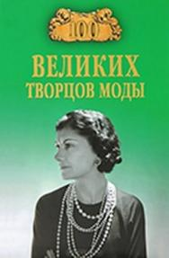 Сто великих творцов моды ISBN 978-5-9533-6423-2