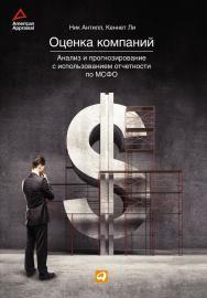 Оценка компаний: анализ и прогнозирование с использованием отчетности по МСФО / Пер. с англ. ISBN 978-5-9614-0625-2