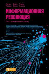 Информационная революция: Путь к корпоративному разуму / Пер. с англ. ISBN 978-5-9614-0731-0