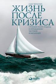 Жизнь после кризиса: Стоимостной подход к управлению частной компанией ISBN 978-5-9614-1033-4