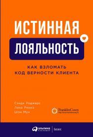 Истинная лояльность: Как взломать код верности клиента / Пер. с англ. ISBN 978-5-9614-1054-9
