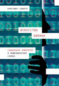 Искусство обмана: Социальная инженерия в мошеннических схемах / Пер. с англ. ISBN 978-5-9614-1072-3