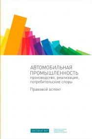 Автомобильная промышленность: производство, реализация, потребительские споры. Правовой аспект. — (Серия «Библиотека юридической компании «Goltsblat BLP»). ISBN 978-5-9614-1084-6