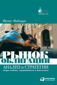 Рынок облигаций: Курс для начинающих / Пер. с англ. — 2-е изд. ISBN 978-5-9614-1091-4