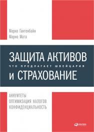 Защита активов и страхование: Что предлагает Швейцария / Пер. с англ. ISBN 978-5-9614-1272-7