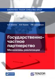 Государственно-частное партнерство: Механизмы реализации ISBN 978-5-9614-1281-9