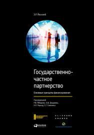 Государственно-частное партнерство: Основные принципы финансирования / Пер. с англ. ISBN 978-5-9614-1700-5
