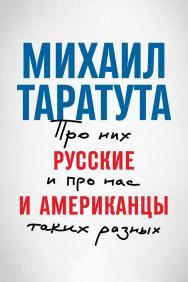 Русские и американцы: Про них и про нас, таких разных ISBN 978-5-9614-1766-1