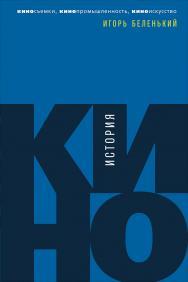 История кино: Киносъемки, кинопромышленность, киноискусство ISBN 978-5-9614-1813-2