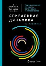 Спиральная динамика на практике: Модель развития личности, организации и человечества / Пер. с англ. ISBN 978-5-9614-1914-6
