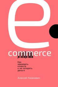E-commerce: Как завоевать клиента и не потерять деньги ISBN 978-5-9614-1973-3