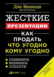 Жесткие презентации: Как продать что угодно кому угодно / Пер. с англ. ISBN 978-5-9614-2055-5