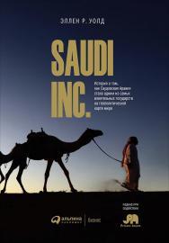 SAUDI, INC. История о том, как Саудовская Аравия стала одним из самых влиятельных государств на геополитической карте мира / Пер. с англ. П. Миронова. ISBN 978-5-9614-2066-1