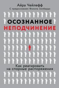 Осознанное неподчинение: Как реагировать на спорные распоряжения / Пер. с англ. ISBN 978-5-9614-2082-1