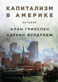 Капитализм в Америке: История / Пер. с англ. ISBN 978-5-9614-2356-3