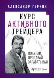 Курс активного трейдера: Покупай, продавай, зарабатывай ISBN 978-5-9614-2374-7