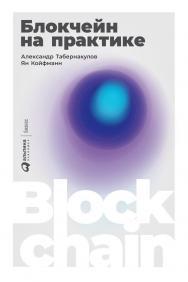 Блокчейн на практике ISBN 978-5-9614-2382-2