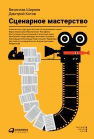 Сценарное мастерство. — (Серия «Высшая школа кино»). ISBN 978-5-9614-2402-7
