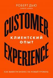 Клиентский опыт: Как вывести бизнес на новый уровень / Пер. с англ. ISBN 978-5-9614-2404-1