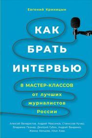 Как брать интервью: 8 мастер-классов от лучших журналистов России ISBN 978-5-9614-2415-7