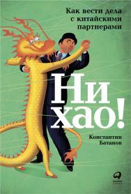 Ни хао! Как вести дела с китайскими партнерами ISBN 978-5-9614-2503-1