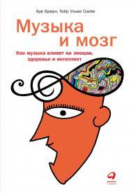 Музыка и мозг: Как музыка влияет на эмоции, здоровье и интеллект / Пер. с норв. ISBN 978-5-9614-2536-9