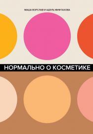 Нормально о косметике: Как разобраться в уходе и макияже и не сойти с ума. — 2-е изд., доп. ISBN 978-5-9614-2573-4