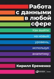 Работа с данными в любой сфере: Как выйти на новый уровень, используя аналитику / Пер. с англ. ISBN 978-5-9614-2582-6