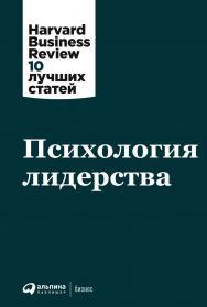 Психология лидерства / Пер. с англ. — (Серия «Harvard Business Review: 10 лучших статей»). ISBN 978-5-9614-2590-1