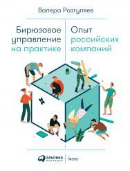 Бирюзовое управление на практике: Опыт российских компаний ISBN 978-5-9614-2597-0