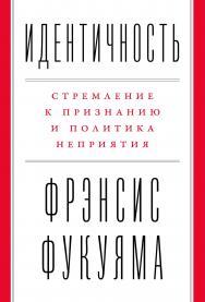 Идентичность: Стремление к признанию и политика неприятия / Пер. с англ. ISBN 978-5-9614-2666-3